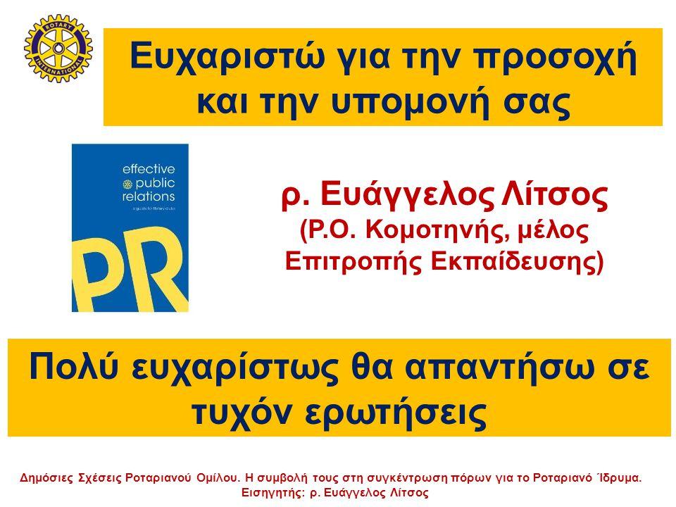 Δημόσιες Σχέσεις Ροταριανού Ομίλου. Η συμβολή τους στη συγκέντρωση πόρων για το Ροταριανό Ίδρυμα. Εισηγητής: ρ. Ευάγγελος Λίτσος Ευχαριστώ για την προ