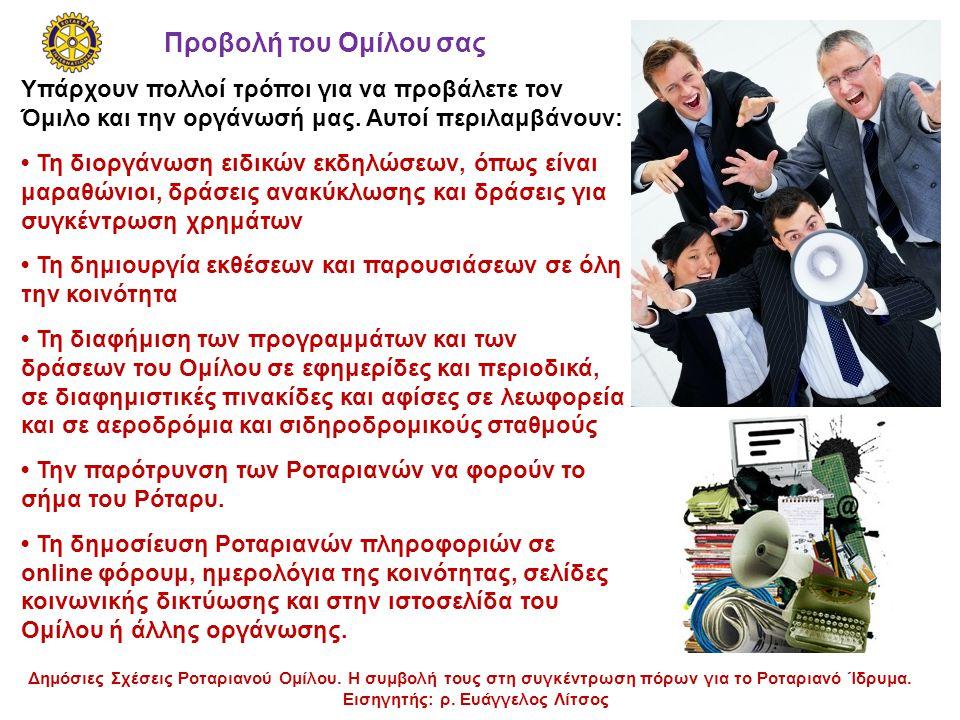 Δημόσιες Σχέσεις Ροταριανού Ομίλου. Η συμβολή τους στη συγκέντρωση πόρων για το Ροταριανό Ίδρυμα. Εισηγητής: ρ. Ευάγγελος Λίτσος Προβολή του Ομίλου σα