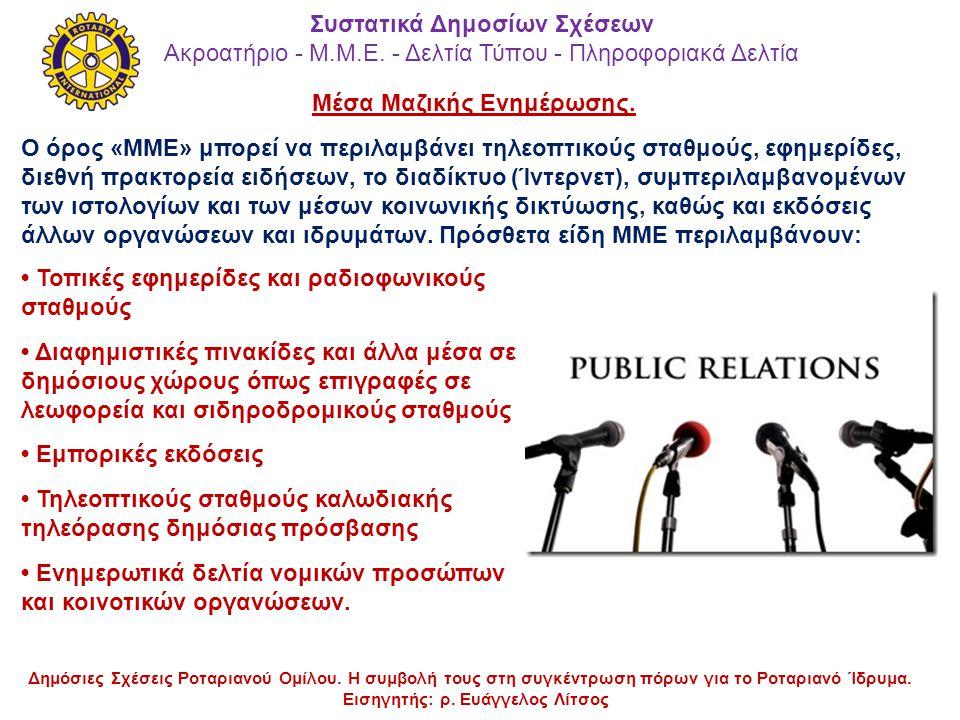 Δημόσιες Σχέσεις Ροταριανού Ομίλου. Η συμβολή τους στη συγκέντρωση πόρων για το Ροταριανό Ίδρυμα. Εισηγητής: ρ. Ευάγγελος Λίτσος Μέσα Μαζικής Ενημέρωσ
