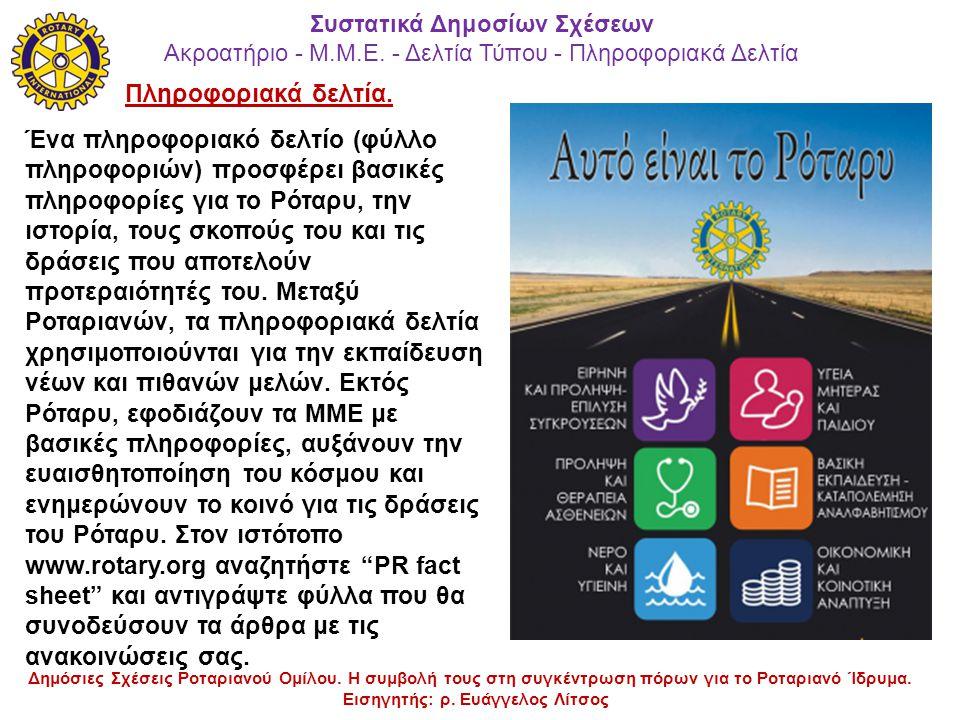 Δημόσιες Σχέσεις Ροταριανού Ομίλου. Η συμβολή τους στη συγκέντρωση πόρων για το Ροταριανό Ίδρυμα. Εισηγητής: ρ. Ευάγγελος Λίτσος Συστατικά Δημοσίων Σχ