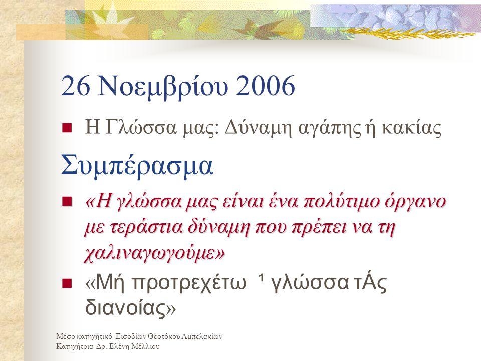 26 Νοεμβρίου 2006  H Γλώσσα μας: Δύναμη αγάπης ή κακίας Συμπέρασμα  «Η γλώσσα μας είναι ένα πολύτιμο όργανο με τεράστια δύναμη που πρέπει να τη χαλιναγωγούμε»  « Μή προτρεχέτω ¹ γλώσσα τÁς διανοίας » Μέσο κατηχητικό Εισοδίων Θεοτόκου Αμπελακίων Κατηχήτρια Δρ.