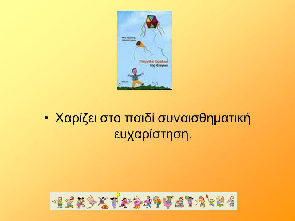•Xαρίζει στο παιδί συναισθηματική ευχαρίστηση.
