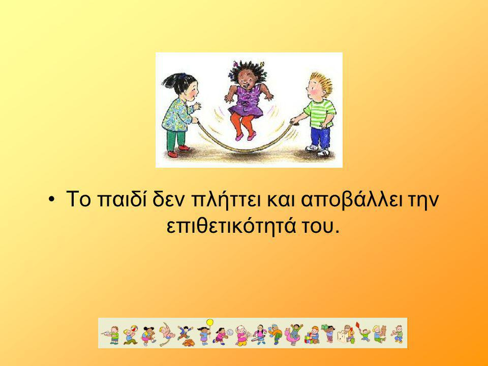 •Το παιδί δεν πλήττει και αποβάλλει την επιθετικότητά του.
