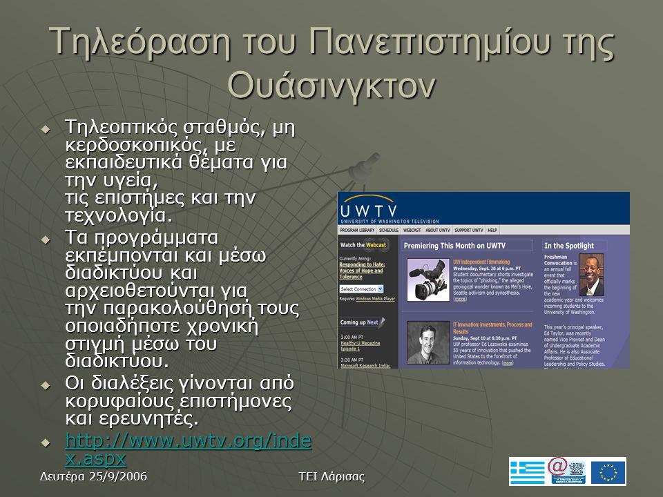 Δευτέρα 25/9/2006 ΤΕΙ Λάρισας Συμβάντα και τηλεδιαλέξεις της Microsoft  Πρόκειται για ένα σύνολο ζωντανών τηλεδιαλέξεων που αρχειοθετούνται για την μεταγενέστερη παρακολούθησή τους μέσω διαδικτύου  Έμφαση στις τεχνολογίες της Microsoft αλλά και γενικότερου ενδιαφέροντος θέματα σε σχέση με τις τεχνολογίες πληροφορικής.