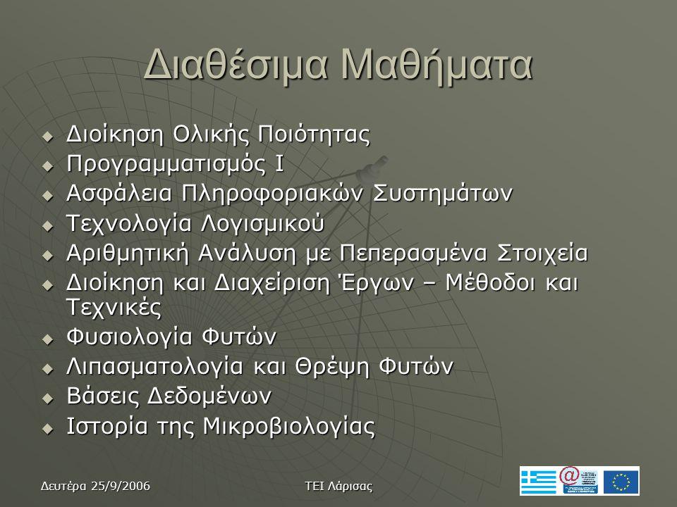 Δευτέρα 25/9/2006 ΤΕΙ Λάρισας Βήματα για την Δημιουργία Υλικού  Καταγραφή των διαλέξεων με το ePresence Producer (http://epresence.tv/) http://epresence.tv/ •Εκπαιδευτικός Οδηγός  http://elektra.teilar.gr/syncppt/ePresenceProducerUs erGuide.pdf http://elektra.teilar.gr/syncppt/ePresenceProducerUs erGuide.pdf http://elektra.teilar.gr/syncppt/ePresenceProducerUs erGuide.pdf  Διάθεση της τηλεδιάλεξης από τον εξυπηρετητή του ΤΕΙ Λάρισας για πρόσβαση μέσω διαδικτύου  Δυνατότητα off-line παρακολούθησης των τηλεδιαλέξεων με το πρόγραμμα e- Presence Player.