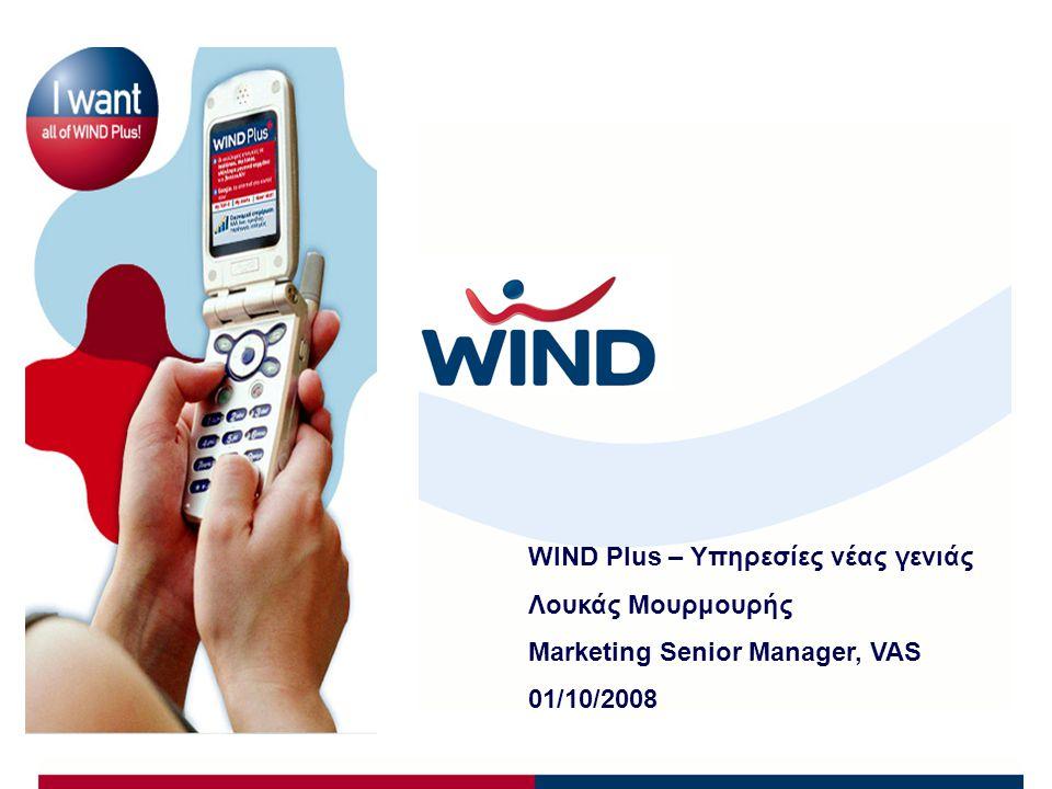 WIND Plus – Υπηρεσίες νέας γενιάς Λουκάς Μουρμουρής Marketing Senior Manager, VAS 01/10/2008