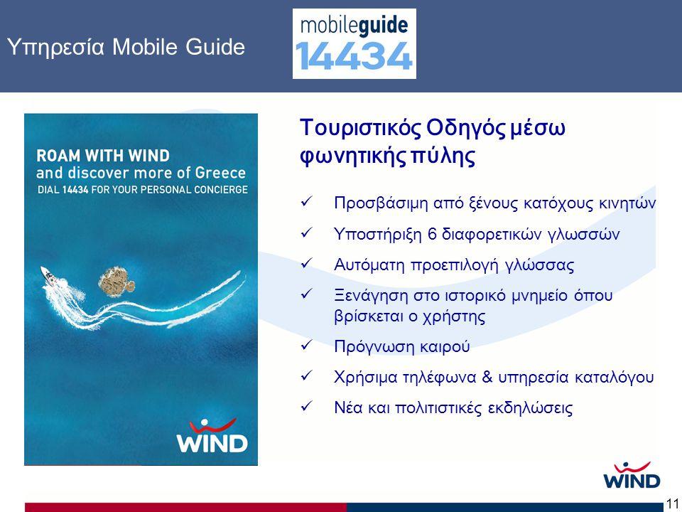 11 Υπηρεσία Mobile Guide Τουριστικός Οδηγός μέσω φωνητικής πύλης  Προσβάσιμη από ξένους κατόχους κινητών  Υποστήριξη 6 διαφορετικών γλωσσών  Αυτόμα