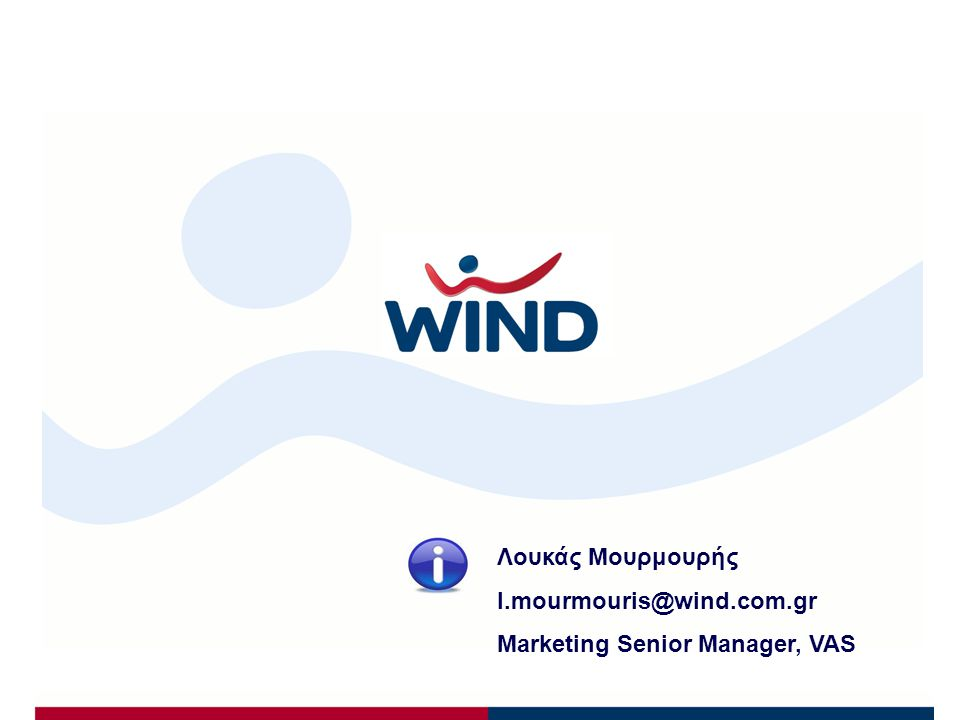 Λουκάς Μουρμουρής l.mourmouris@wind.com.gr Marketing Senior Manager, VAS