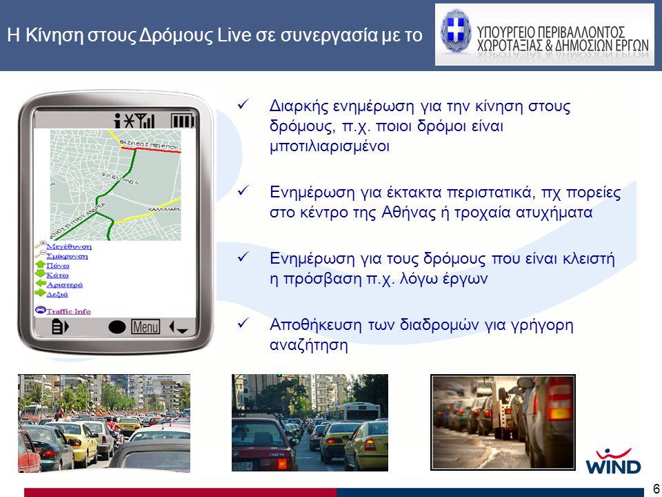 6 www.windplus.gr Η Κίνηση στους Δρόμους Live σε συνεργασία με το  Διαρκής ενημέρωση για την κίνηση στους δρόμους, π.χ.