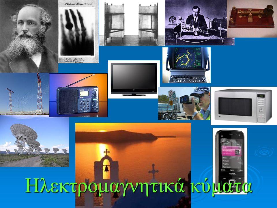 Το ταλαντούμενο ηλεκτρικό δίπολο Ταλαντούμενα ηλεκτρικά δίπολα είναι οι κεραίες των ραδιοφωνικών και τηλεοπτικών πομπών.