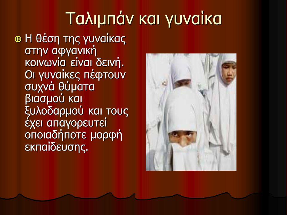 Ταλιμπάν και γυναίκα  Η θέση της γυναίκας στην αφγανική κοινωνία είναι δεινή. Οι γυναίκες πέφτουν συχνά θύματα βιασμού και ξυλοδαρμού και τους έχει α