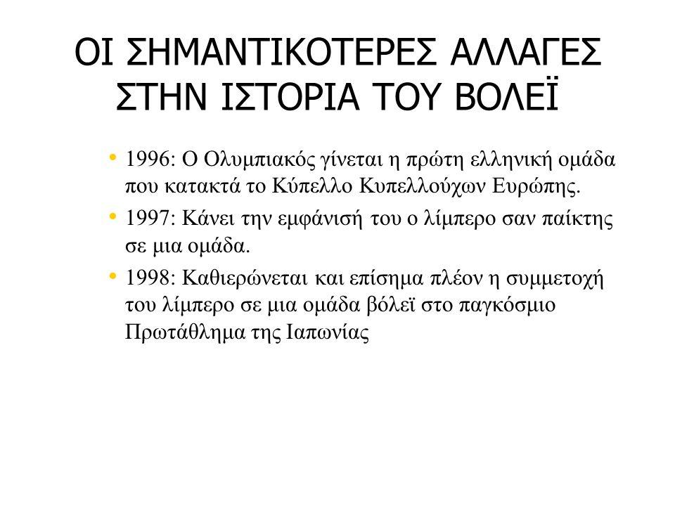 ΟΙ ΣΗΜΑΝΤΙΚΟΤΕΡΕΣ ΑΛΛΑΓΕΣ ΣΤΗΝ ΙΣΤΟΡΙΑ ΤΟΥ ΒΟΛΕΪ • • 1996: Ο Ολυμπιακός γίνεται η πρώτη ελληνική ομάδα που κατακτά το Κύπελλο Κυπελλούχων Ευρώπης. • •