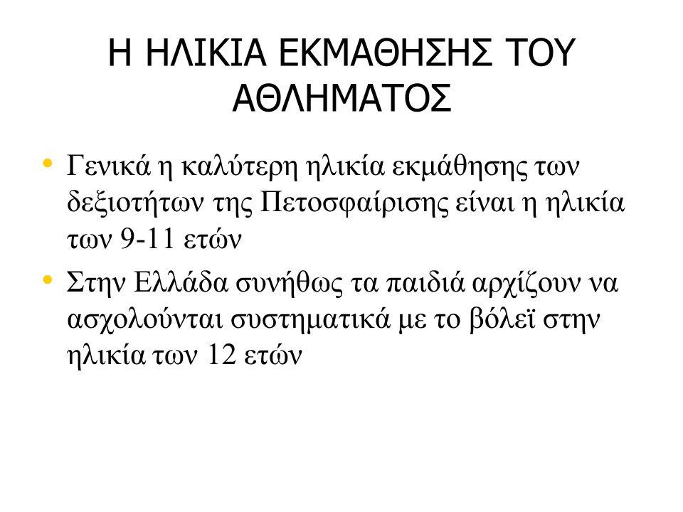 Η ΗΛΙΚΙΑ ΕΚΜΑΘΗΣΗΣ ΤΟΥ ΑΘΛΗΜΑΤΟΣ • • Γενικά η καλύτερη ηλικία εκμάθησης των δεξιοτήτων της Πετοσφαίρισης είναι η ηλικία των 9-11 ετών • • Στην Ελλάδα