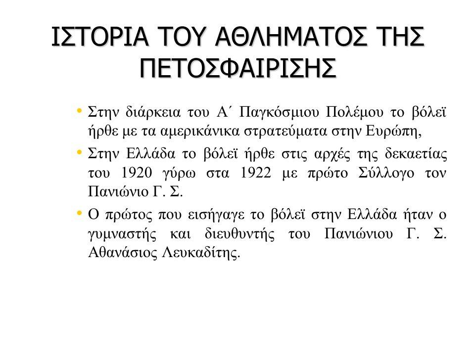 ΙΣΤΟΡΙΑ ΤΟΥ ΑΘΛΗΜΑΤΟΣ ΤΗΣ ΠΕΤΟΣΦΑΙΡΙΣΗΣ • • Στην διάρκεια του Α΄ Παγκόσμιου Πολέμου το βόλεϊ ήρθε με τα αμερικάνικα στρατεύματα στην Ευρώπη, • • Στην