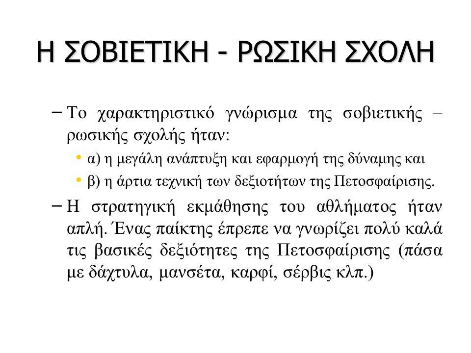 Η ΣΟΒΙΕΤΙΚΗ - ΡΩΣΙΚΗ ΣΧΟΛΗ – – Το χαρακτηριστικό γνώρισμα της σοβιετικής – ρωσικής σχολής ήταν: • • α) η μεγάλη ανάπτυξη και εφαρμογή της δύναμης και