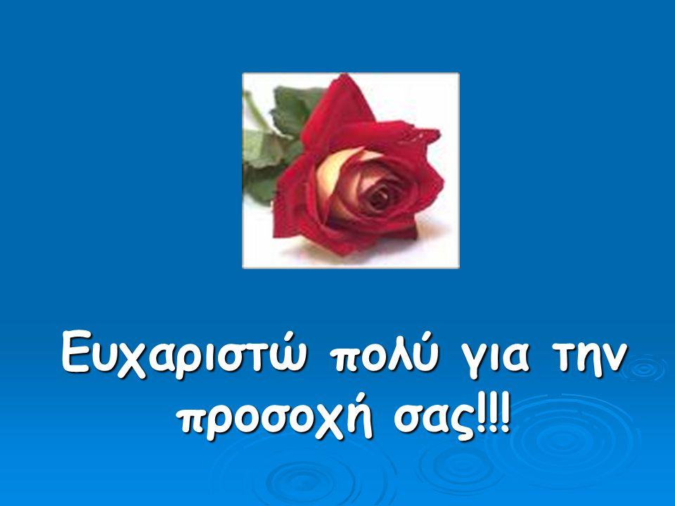 Ευχαριστώ πολύ για την προσοχή σας!!!