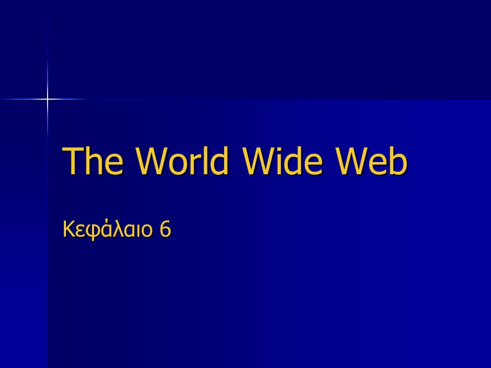The World Wide Web Κεφάλαιο 6