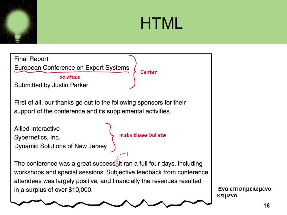 18 HTML Ένα επισημειωμένο κείμενο