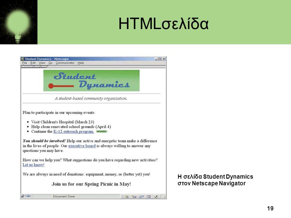 19 HTMLσελίδα H σελίδα Student Dynamics στον Netscape Navigator