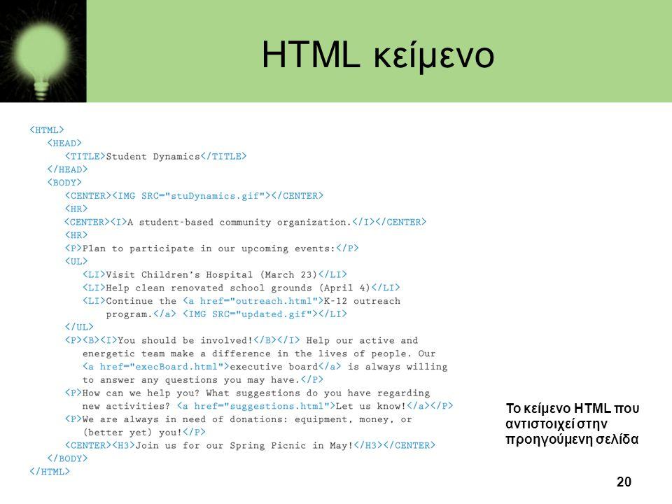 20 HTML κείμενο Το κείμενο HTML που αντιστοιχεί στην προηγούμενη σελίδα