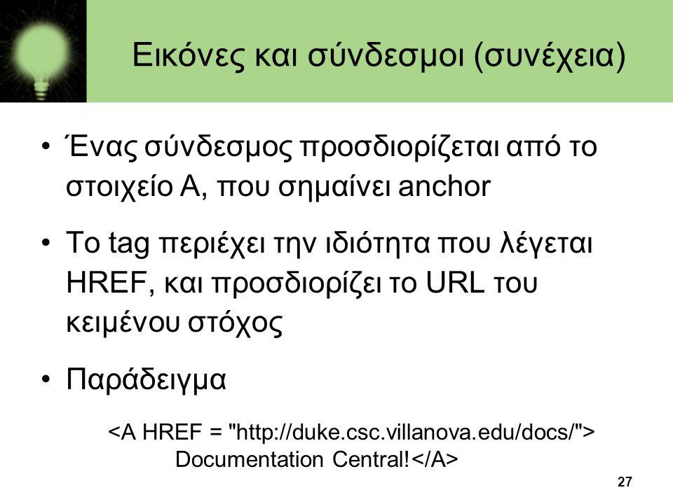27 Εικόνες και σύνδεσμοι (συνέχεια) •Ένας σύνδεσμος προσδιορίζεται από το στοιχείo A, που σημαίνει anchor •To tag περιέχει την ιδιότητα που λέγεται HR