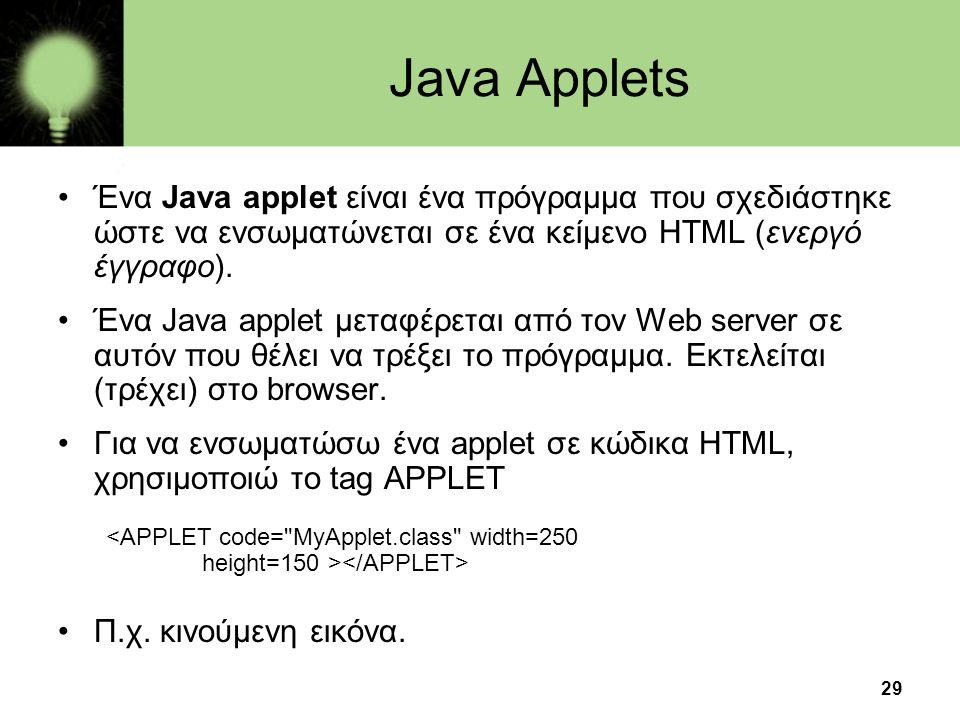 29 Java Applets •Ένα Java applet είναι ένα πρόγραμμα που σχεδιάστηκε ώστε να ενσωματώνεται σε ένα κείμενο HTML (ενεργό έγγραφο). •Ένα Java applet μετα