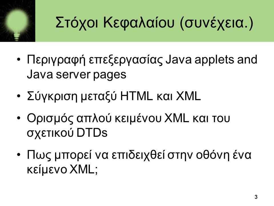 3 Στόχοι Κεφαλαίου (συνέχεια.) •Περιγραφή επεξεργασίας Java applets and Java server pages •Σύγκριση μεταξύ HTML και XML •Ορισμός απλού κειμένου XML κα