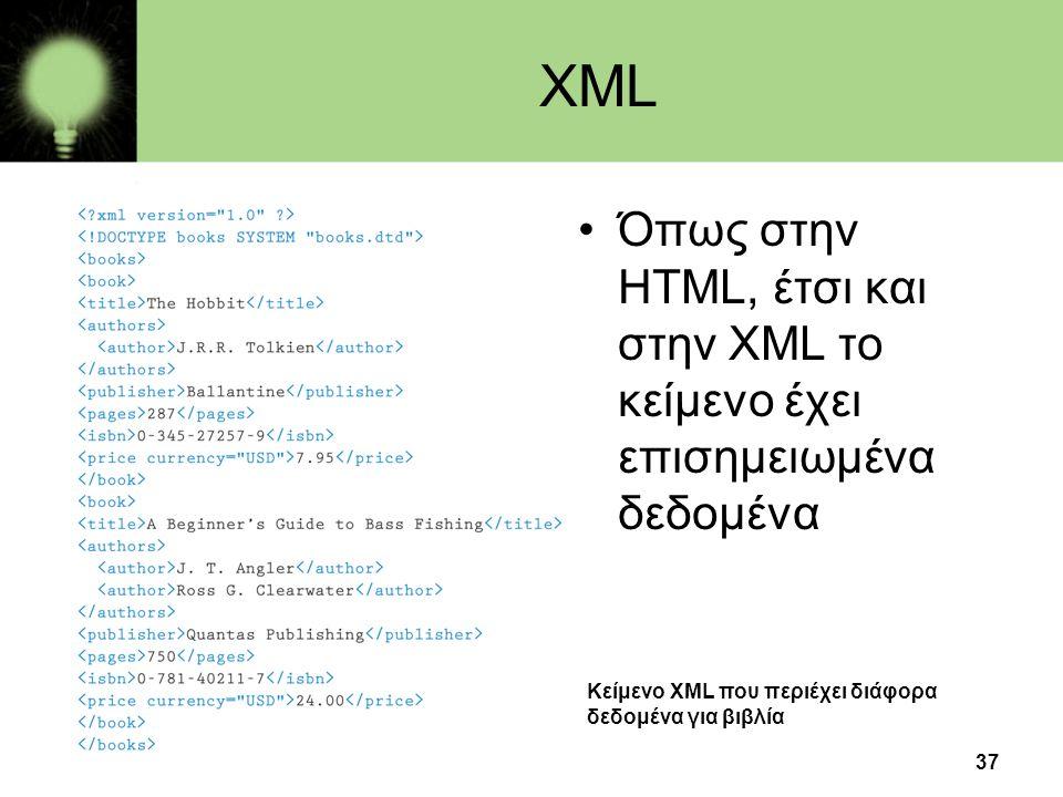 37 XML •Όπως στην HTML, έτσι και στην XML το κείμενο έχει επισημειωμένα δεδομένα Κείμενο XML που περιέχει διάφορα δεδομένα για βιβλία