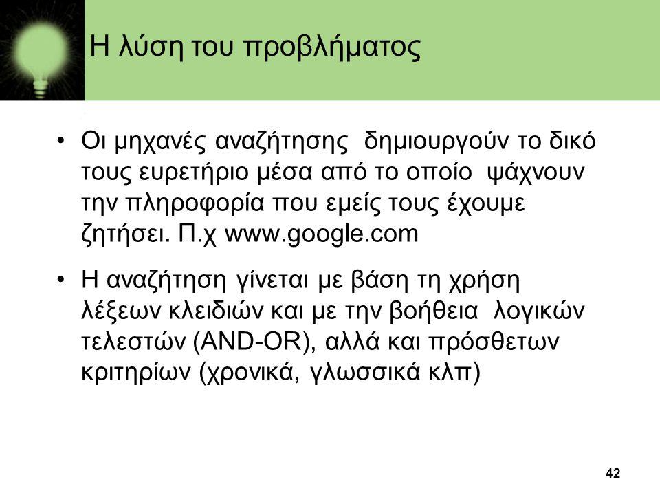 42 •Οι μηχανές αναζήτησης δημιουργούν το δικό τους ευρετήριο μέσα από το οποίο ψάχνουν την πληροφορία που εμείς τους έχουμε ζητήσει. Π.χ www.google.co
