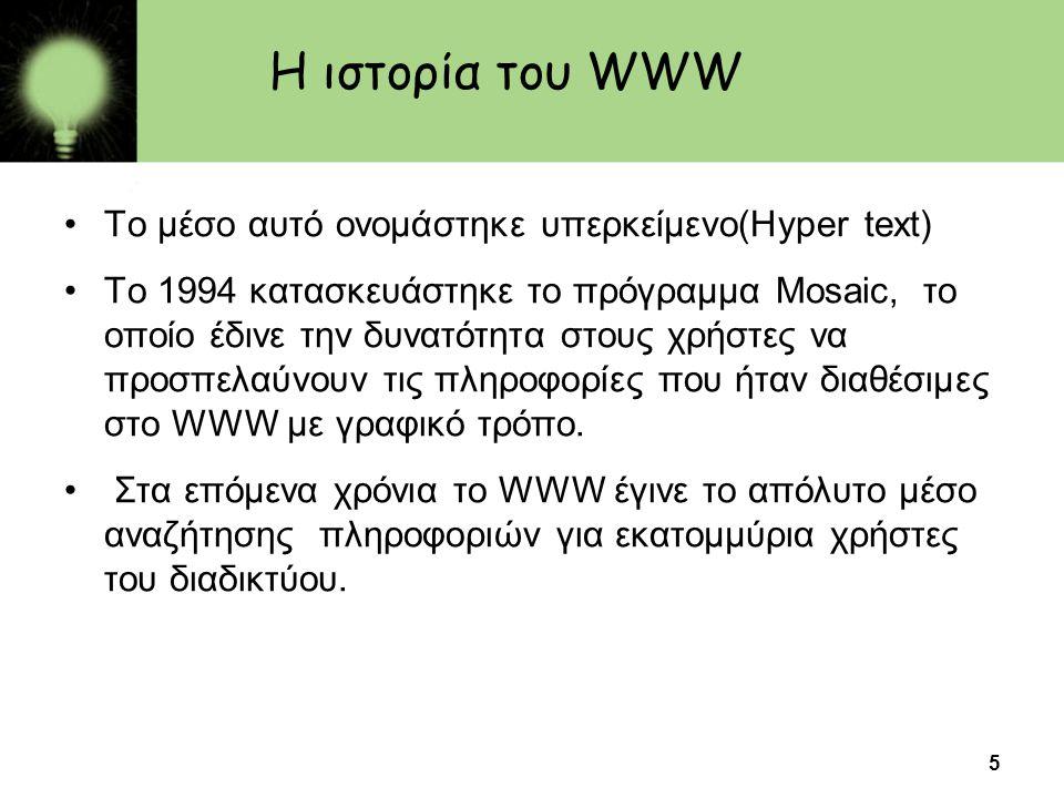 5 Η ιστορία του WWW •Το μέσο αυτό ονομάστηκε υπερκείμενο(Hyper text) •Το 1994 κατασκευάστηκε το πρόγραμμα Mosaic, το οποίο έδινε την δυνατότητα στους