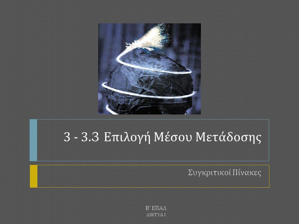 3 - 3.3 Επιλογή Μέσου Μετάδοσης Συγκριτικοί Πίνακες Β ' ΕΠΑΛ ΔΙΚΤΥΑ Ι