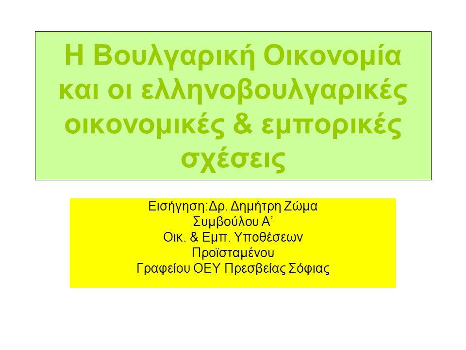 Η Βουλγαρική Οικονομία και οι ελληνοβουλγαρικές οικονομικές & εμπορικές σχέσεις Εισήγηση:Δρ.