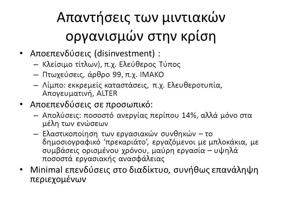 Απαντήσεις των μιντιακών οργανισμών στην κρίση • Αποεπενδύσεις (disinvestment) : – Κλείσιμο τίτλων), π.χ. Ελεύθερος Τύπος – Πτωχεύσεις, άρθρο 99, π.χ.
