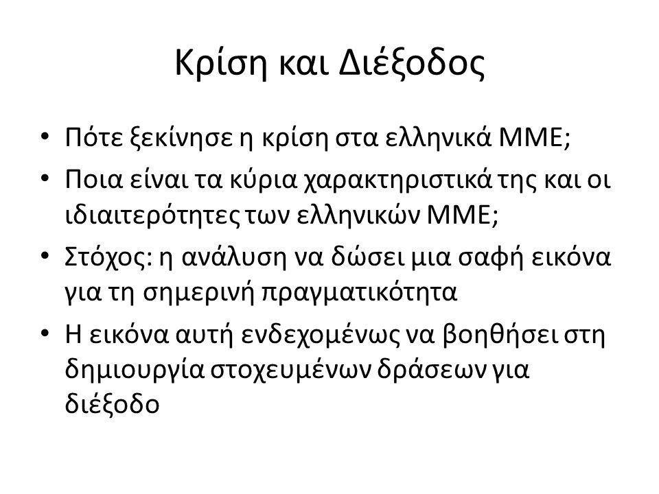 Κρίση και Διέξοδος • Πότε ξεκίνησε η κρίση στα ελληνικά ΜΜΕ; • Ποια είναι τα κύρια χαρακτηριστικά της και οι ιδιαιτερότητες των ελληνικών ΜΜΕ; • Στόχο