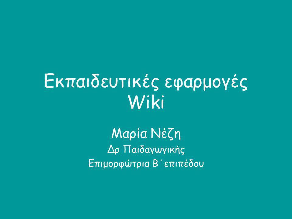 Εκπαιδευτικές εφαρμογές Wiki Μαρία Νέζη Δρ Παιδαγωγικής Επιμορφώτρια Β΄επιπέδου