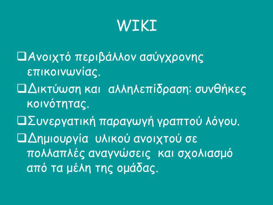WIKI  Ανοιχτό περιβάλλον ασύγχρονης επικοινωνίας.  Δικτύωση και αλληλεπίδραση: συνθήκες κοινότητας.  Συνεργατική παραγωγή γραπτού λόγου.  Δημιουργ