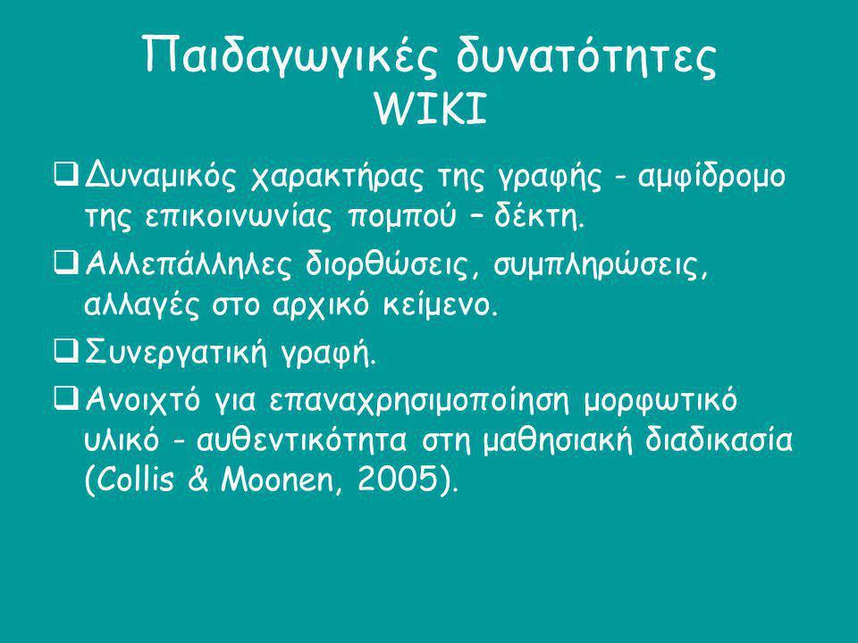 Διδακτική αξιοποίηση WIKI Ομαδοσυνεργατικές Διαθεματικές δραστηριότητες Σε μορφή project  Αυθεντικότητα στη μαθησιακή διαδικασία  Συνεργατική παραγωγή υλικού  Ανάδειξη της ατομικής συμβολής (ιστορικό σελίδας, συχνότητα επισκέψεων, ποιότητα σχολίων)  Δημοσιοποίηση της εργασίας στο διαδίκτυο  Ανατροφοδότηση από την κοινότητα μάθησης  Ενίσχυση εσωτερικών κινήτρων μάθησης