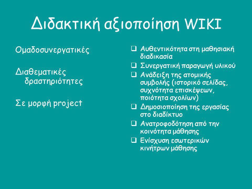 Διδακτική αξιοποίηση WIKI Ομαδοσυνεργατικές Διαθεματικές δραστηριότητες Σε μορφή project  Αυθεντικότητα στη μαθησιακή διαδικασία  Συνεργατική παραγω
