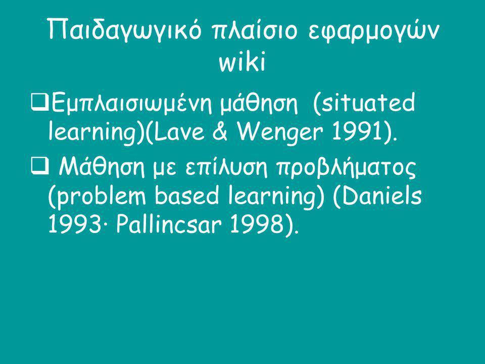 Παιδαγωγικό πλαίσιο εφαρμογών wiki  Εμπλαισιωμένη μάθηση (situated learning)(Lave & Wenger 1991).  Μάθηση με επίλυση προβλήματος (problem based lear