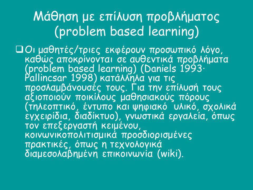 Μάθηση με επίλυση προβλήματος (problem based learning)  Οι μαθητές/τριες εκφέρουν προσωπικό λόγο, καθώς αποκρίνονται σε αυθεντικά προβλήματα (problem