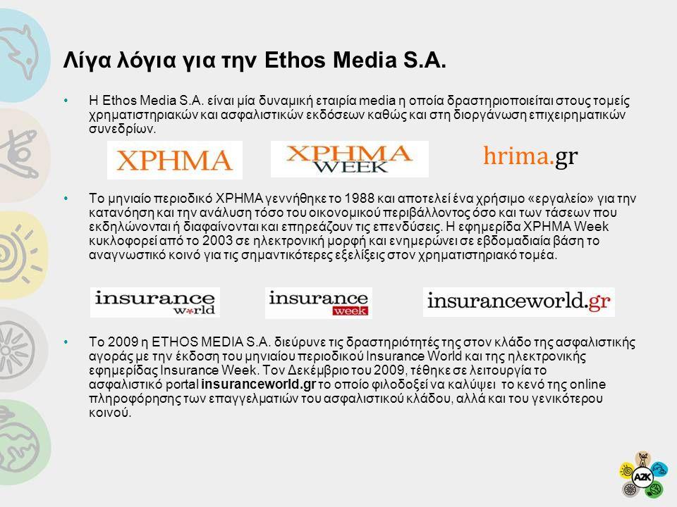 Λίγα λόγια για την Ethos Media S.A. •Η Ethos Media S.A. είναι μία δυναμική εταιρία media η οποία δραστηριοποιείται στους τομείς χρηματιστηριακών και α