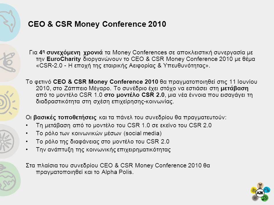 Για 4 η συνεχόμενη χρονιά τα Money Conferences σε αποκλειστική συνεργασία με την EuroCharity διοργανώνουν το CEO & CSR Money Conference 2010 με θέμα «