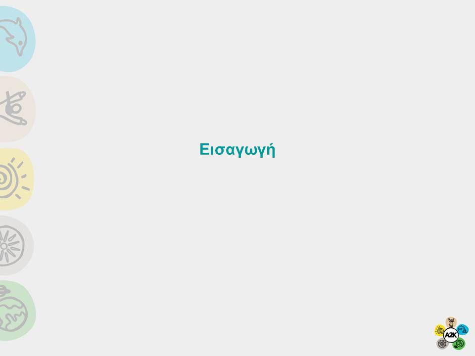 Επικοινωνία •Θα υλοποιηθεί από τους διοργανωτές επικοινωνία προεκτιμώμενης αξίας άνω των 300.000 ευρώ •Η επικοινωνία περιλαμβάνει: •Τηλεόραση •(θα ανακοινωθεί σύντομα) •Ραδιόφωνο •(θα ανακοινωθεί σύντομα) •Social media •Internet •www.insuranceworld.grwww.insuranceworld.gr •www.eurocharity.grwww.eurocharity.gr •E-mails & direct mails •Εφημερίδες και Έντυπα •Καθημερινή •Μετρό •Ειδικός τύπος •ΧΡΗΜΑ •Insurance World •Προωθητικές ενέργειες και δημοσιότητα