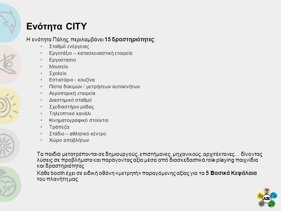 Ενότητα CITY H ενότητα Πόλης, περιλαμβάνει 15 δραστηριότητες: •Σταθμό ενέργειας •Εργοτάξιο – κατασκευαστική εταιρεία •Εργοστάσιο •Μουσείο •Σχολείο •Εσ