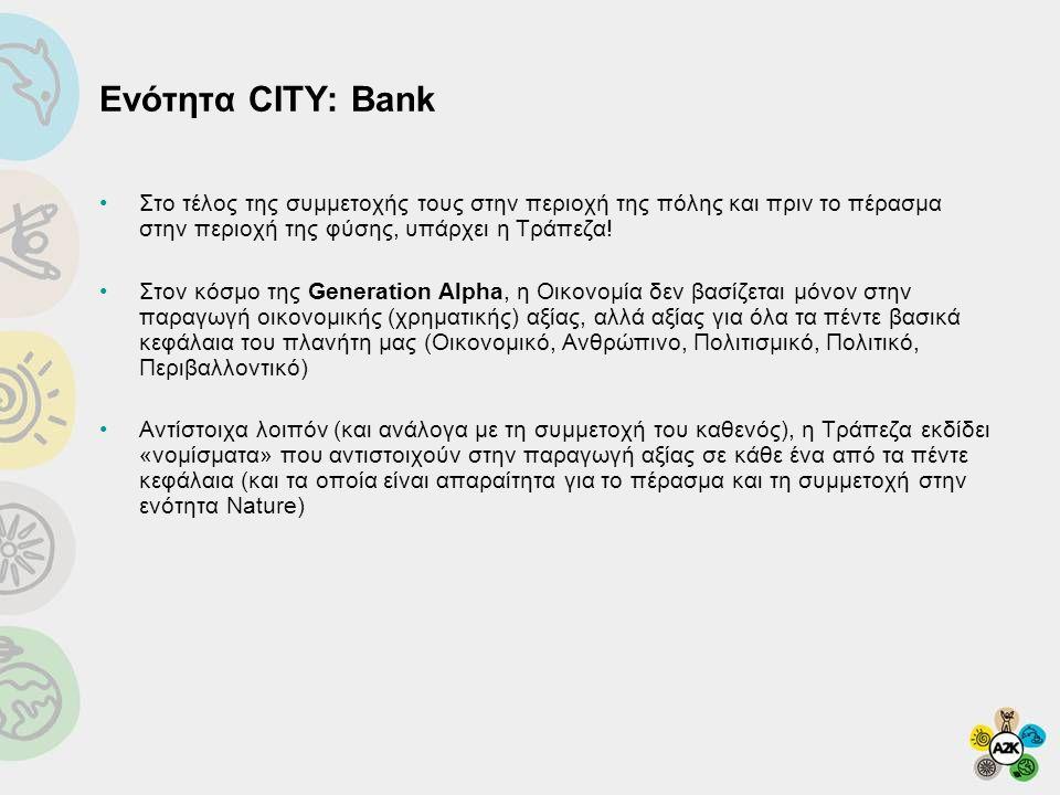 Ενότητα CITY: Bank •Στο τέλος της συμμετοχής τους στην περιοχή της πόλης και πριν το πέρασμα στην περιοχή της φύσης, υπάρχει η Τράπεζα! •Στον κόσμο τη