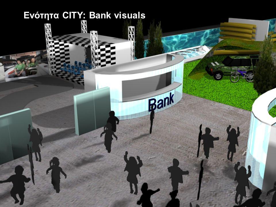 Ενότητα CITY: Bank visuals