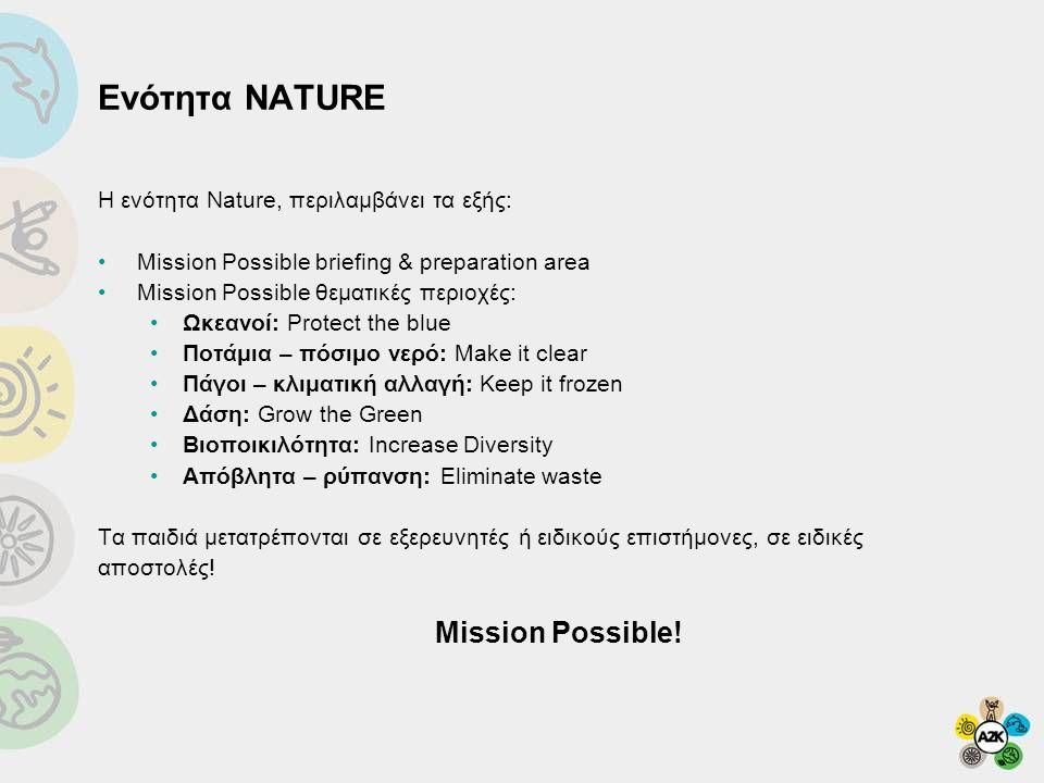 Ενότητα NATURE H ενότητα Nature, περιλαμβάνει τα εξής: •Mission Possible briefing & preparation area •Mission Possible θεματικές περιοχές: •Ωκεανοί: P