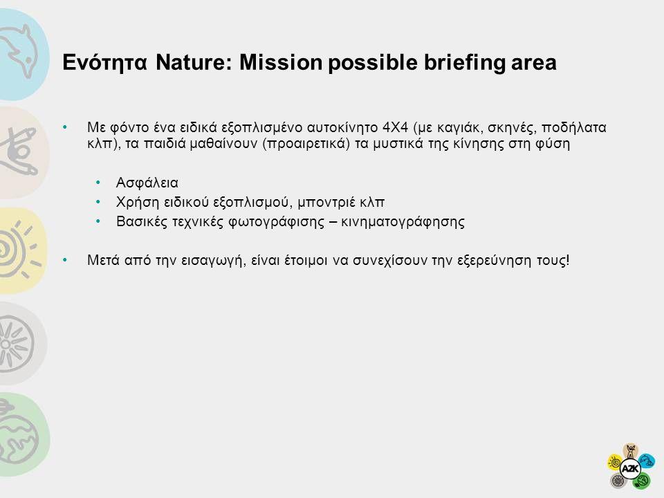 Ενότητα Nature: Mission possible briefing area •Με φόντο ένα ειδικά εξοπλισμένο αυτοκίνητο 4Χ4 (με καγιάκ, σκηνές, ποδήλατα κλπ), τα παιδιά μαθαίνουν