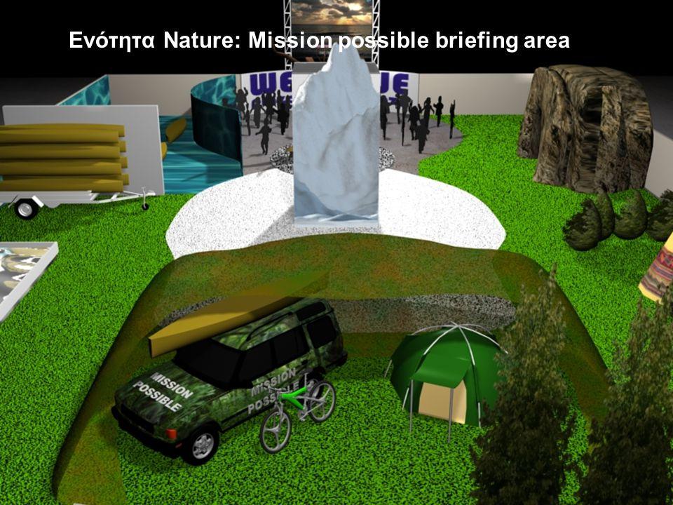 Ενότητα Nature: Mission possible briefing area