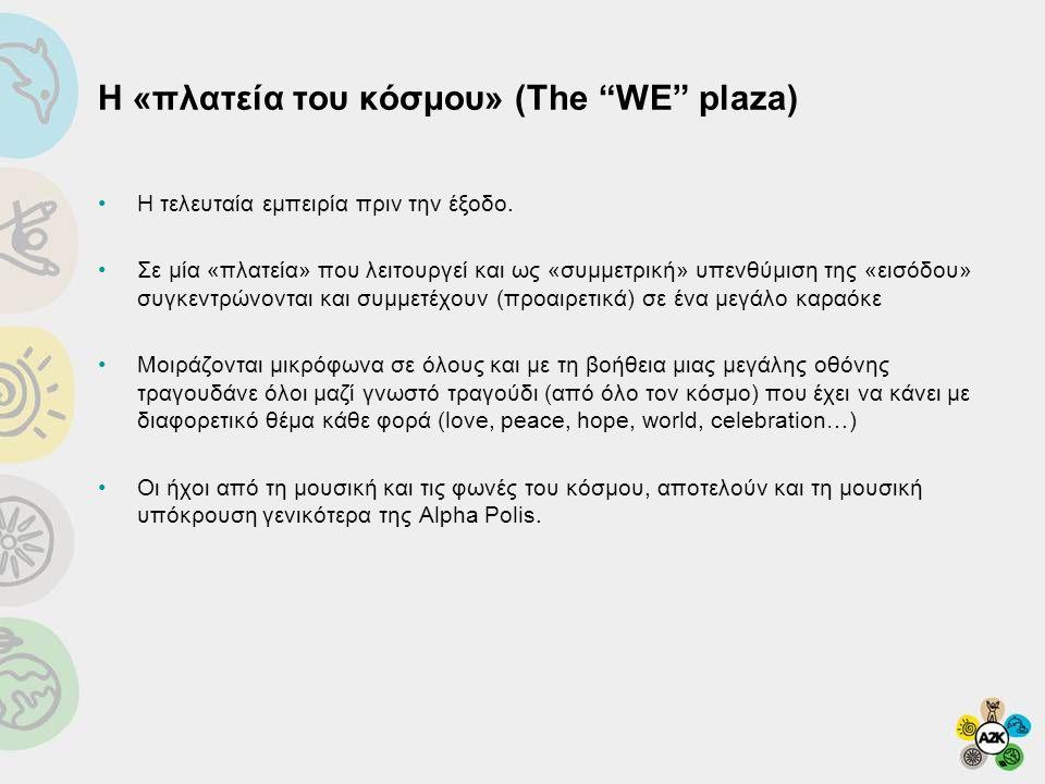 """Η «πλατεία του κόσμου» (The """"WE"""" plaza) •Η τελευταία εμπειρία πριν την έξοδο. •Σε μία «πλατεία» που λειτουργεί και ως «συμμετρική» υπενθύμιση της «εισ"""
